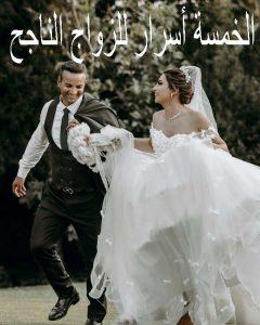 االخمسة أسرار للزواج الناجح